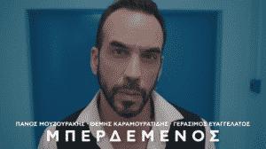 """Πάνος Μουζουράκης - """"Μπερδεμένος"""""""