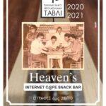"""Δηλώστε συμμετοχή στο 8o Πανναξιακό Πρωτάθλημα Τάβλι """"Heaven's Cafe"""" 2020/21"""